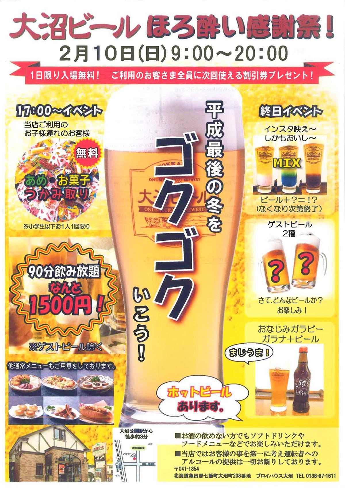大沼ビールほろ酔い感謝祭
